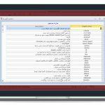 آموزش ایجاد دیکشنری و جستجو در اکسس