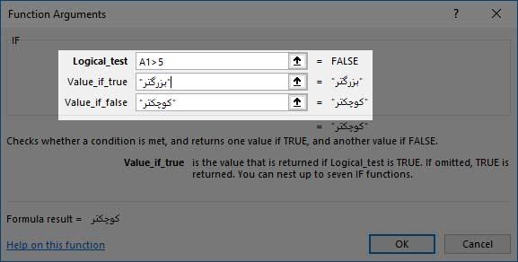 شکل تکمیل شده تابع IF