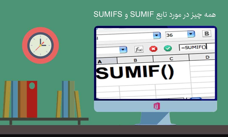 تابع SUMIF , تابع SUMIFS