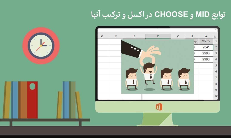 تابع choose و mid و نحوه ترکیب آنها در اکسل