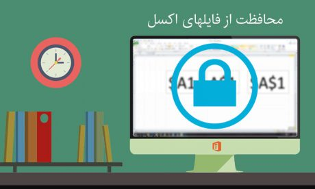 محافظت از فایلهای اکسل