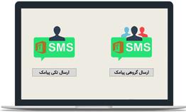 آموزش ارسال پیامک در اکسس