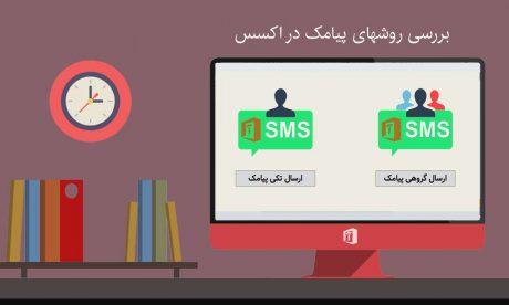 ارسال پیامک بدون نیاز به اینترنت