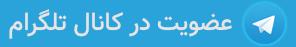 کانال تلگرام آفیس باز